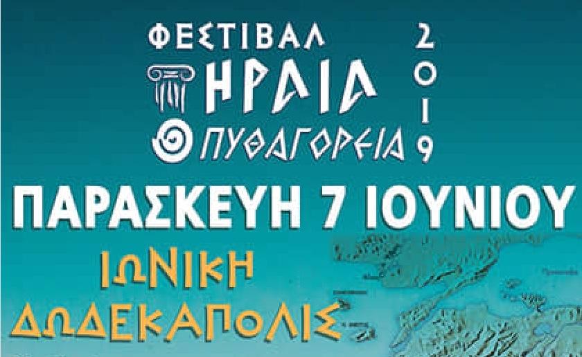"""Ξεκινά στις 7 Ιουνίου το φεστιβάλ """"Ηραία Πυθαγόρεια"""""""
