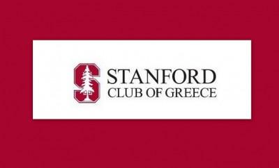 Stanford Club of Greece: 4η Βιομηχανική Επανάσταση και οι επιπτώσεις της για την Ελλάδα
