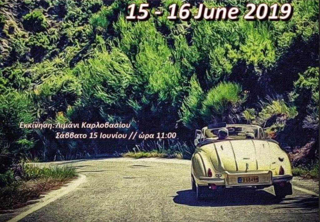 Ράλλυ Ιστορικών Αυτοκινήτων Tour de Samos II – 14-17 Ιουνίου 2019