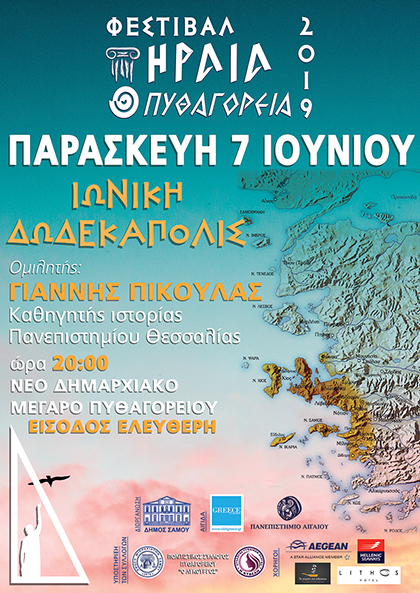 Φεστιβάλ Ηραία-Πυθαγόρεια: φόρος τιμής στον τόπο που γεννήθηκε η επιστήμη και η φιλοσοφία