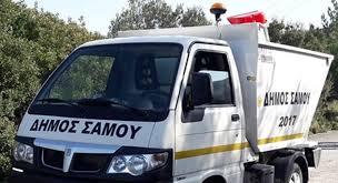 Δήμος Σάμου – Πρόστιμα σε περίπτωση παράβασης του κανονισμού καθαριότητας