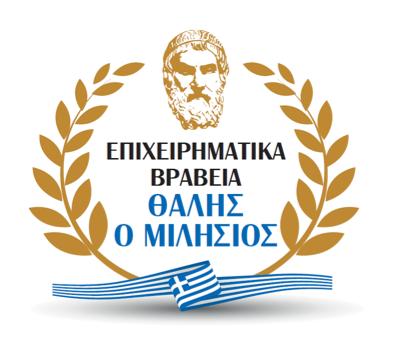 Yποβολή υποψηφιοτήτων για τα 1α επιχειρηματικά βραβεία Θαλής ο Μιλήσιος