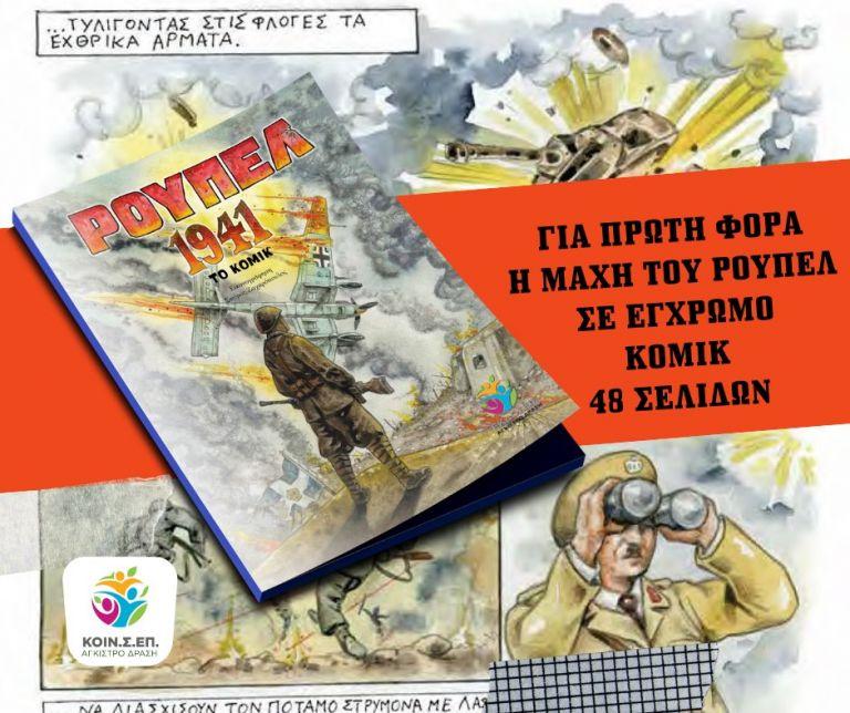 Οχυρό Ρούπελ: Όταν η ιστορία εικονογραφείται