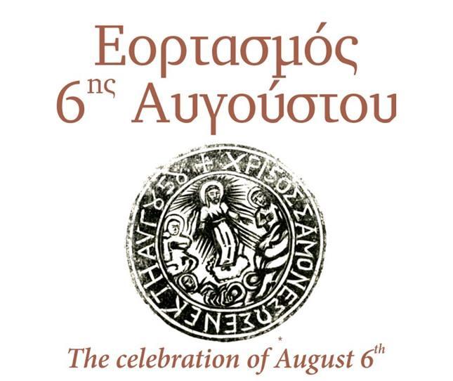 Εκδηλώσεις για τον εορτασμό της 195ης Επετείου της Ναυμαχίας της Σάμου