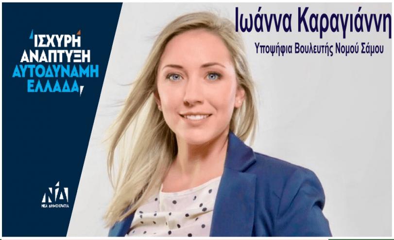 Ιωάννα Καραγιάννη: Υποψήφια βουλευτής ΝΔ Νομού Σάμου