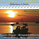 Γιορτή ψαράδων στο Ηραίον