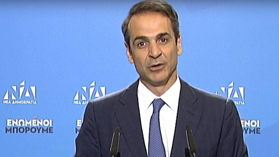 Μητσοτάκης: Θα είμαι πρωθυπουργός όλων των Ελλήνων – Θα δουλέψω σκληρά, δεν θα διαψεύσω τις προσδοκίες