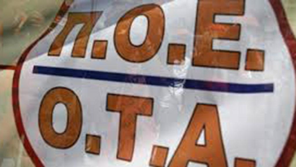 Η Π.Ο.Ε.-Ο.Τ.Α. στηρίζει τις κινητοποιήσεις του Συλλόγου Υπαλλήλων Δήμου Σάμου