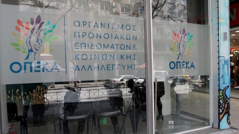 ΟΠΕΚΑ: Πότε θα καταβληθούν συντάξεις και επιδόματα