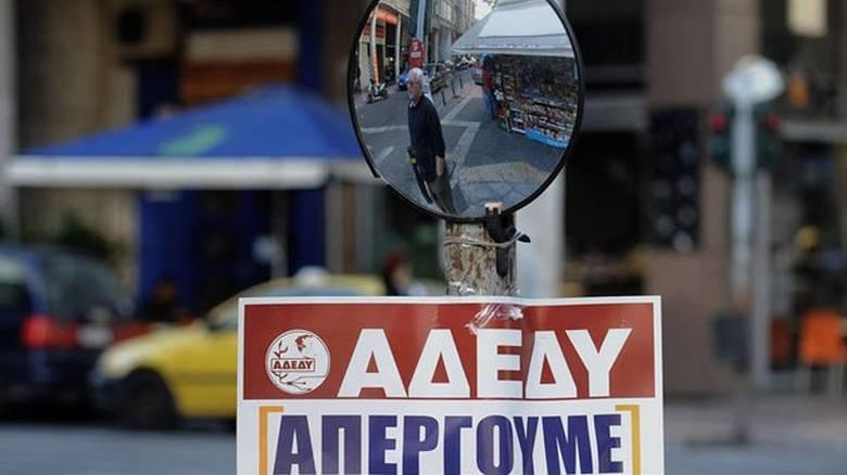 Πανελλαδική απεργία στις 24 Σεπτεμβρίου προκήρυξε η ΑΔΕΔΥ