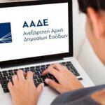 Οι υπηρεσίες των δήμων αποκτούν πρόσβαση στο μητρώο της ΑΑΔΕ