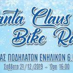 «Santa Claus Bike Race» στην πόλη της Σάμου