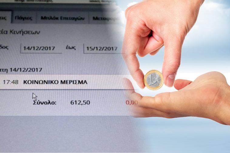 Kοινωνικό μέρισμα: Στις 17 Δεκεμβρίου θα ανοίξει ηλεκτρονική πλατφόρμα για τις αιτήσεις