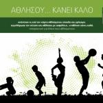 Δήμο Ανατολικής Σάμου: Μόνο με την κάρτα αθλούμενου, η χρήση των αθλητικών εγκαταστάσεων