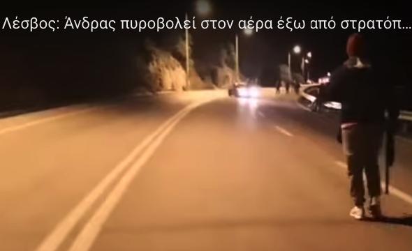 Μυτιλήνη: Βίντεο-ντοκουμέντο! Άνδρας πυροβολεί προς τα ΜΑΤ έξω από το στρατόπεδο