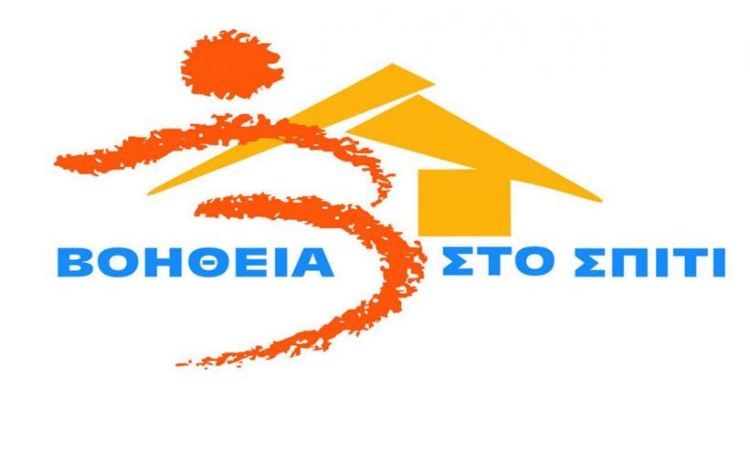 Ο Δήμος Ανατολικής Σάμου για το Πρόγραμμα «Βοήθεια στο Σπίτι»,
